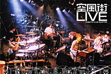 空風街LIVE (DVD) / 空気公団